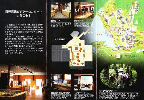 日光湯元ビジターセンターパンフレット2
