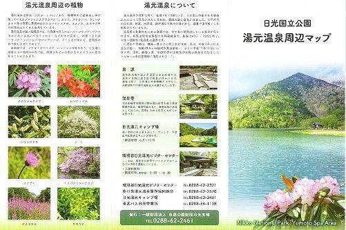 日光湯元温泉周辺マップ