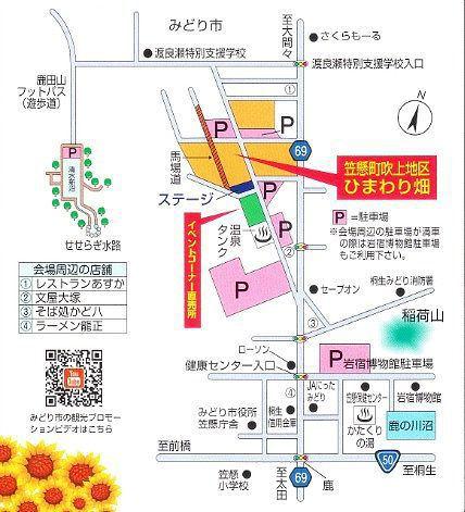 ひまわりの花畑へのアクセスマップ
