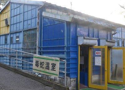 毒蛇温室の建物