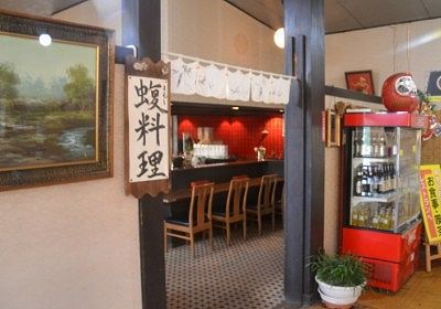 居酒屋風の蝮料理の店