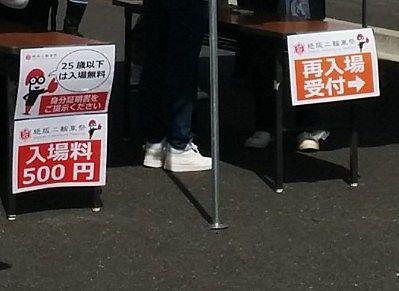 入場料500円
