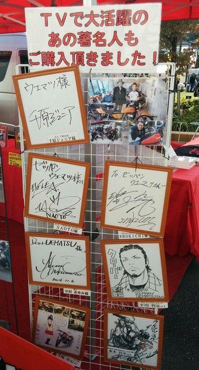 バイクを購入した有名人の色紙など