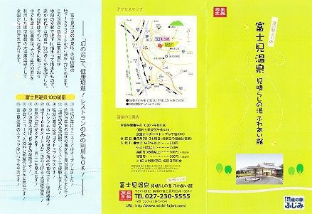 富士見温泉見晴らしの湯ふれあい館パンフレット1