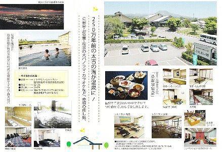 富士見温泉見晴らしの湯ふれあい館パンフレット2
