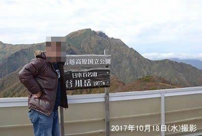 谷川岳と記念撮影