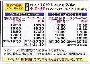 2017年無料シャトルバス時刻表