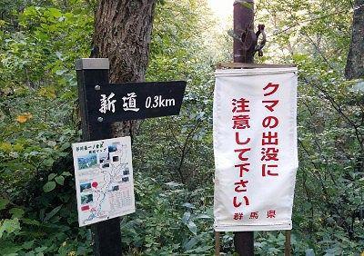新道への標識