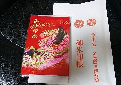 袋に入れられてた赤城神社オリジナル十二単御朱印帳