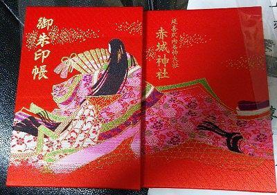 赤城神社オリジナル十二単御朱印帳を開いた様子