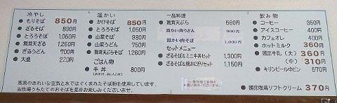 嬬恋牧場ランチメニュー